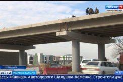Строительство транспортной развязки на пересечении автодороги Р-217 «Кавказ» и автодороги Шалушка-Каменка