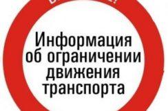 О временном прекращении движения транспортных средств на автомобильных дорогах общего пользования регионального значения в Кабардино-Балкарской Республике в весенний период 2018 годы