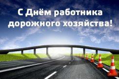 С праздником работников дорожного хозяйства!