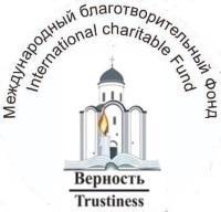 БЛАГОТВОРИТЕЛЬНЫЙ ФОНД «ВЕРНОСТЬ»ПЛАНИРУЕТ СТРОИТЕЛЬСТВО МЕМОРИАЛЬНОГО ПАРКА